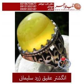 انگشتر زیبای عقیق زرد و رکاب نقره کد 5209
