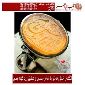 انگشترخطی فاخرو نفیس عقیق زرد یمنی