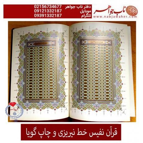 قرآن نفیس میرزا احمد نیریزی چاپ گویا