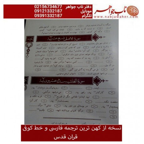 قرآن مترجم قدس ترجمه منسوب به زمان  سلمان فارسی