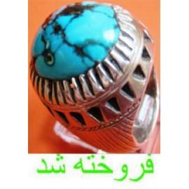 فیروزه درشت نیشابور کد 749